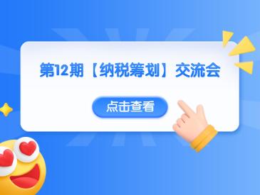 言十财务&火计云丨第12期【纳税筹划】专题交流会顺利落幕