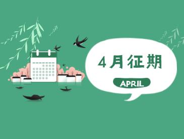 4月征期延长!抄报税、清卡就按这个来!
