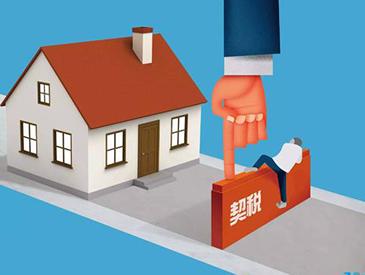 重磅!房产契税免征范围明确了!夫妻之间和继承房产免征契税!
