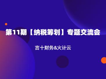 言十财务&火计云丨第11期【纳税筹划】专题交流会顺利落幕