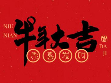 言十集团全体员工祝大家新年快乐,牛年大吉!