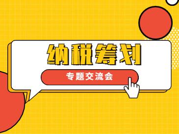 言十财务&火计云丨第13期【纳税筹划】专题交流会顺利落幕