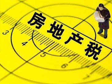 官宣!个人住房征收房产税!1月28日(今天)起执行!